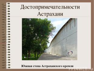 Достопримечательности Астрахани Южная стена Астраханского кремля
