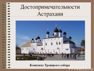 Достопримечательности Астрахани Комплекс Троицкого собора