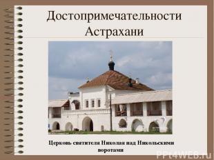 Достопримечательности Астрахани Церковь святителя Николая над Никольскими ворота