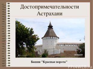 """Достопримечательности Астрахани Башня """"Красные ворота"""""""