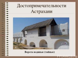 Достопримечательности Астрахани Ворота водяные (тайные)