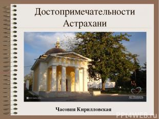 Достопримечательности Астрахани Часовня Кирилловская