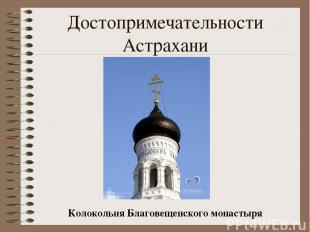 Достопримечательности Астрахани Колокольня Благовещенского монастыря