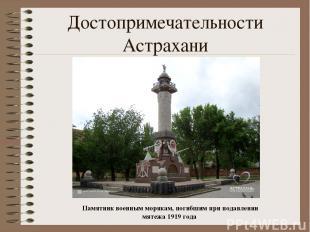 Достопримечательности Астрахани Памятник военным морякам, погибшим при подавлени