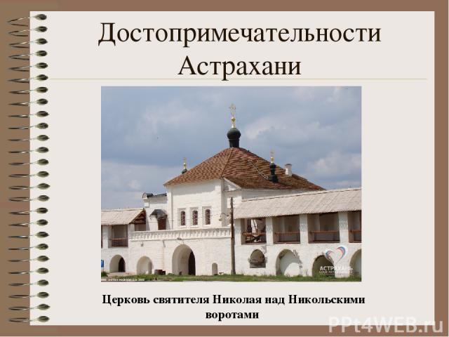 Достопримечательности Астрахани Церковь святителя Николая над Никольскими воротами