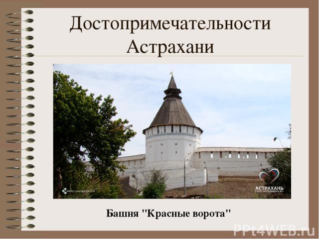 Достопримечательности Астрахани Башня