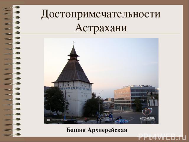 Достопримечательности Астрахани Башня Архиерейская
