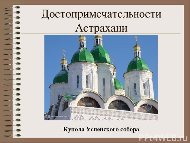 Достопримечательности Астрахани Купола Успенского собора
