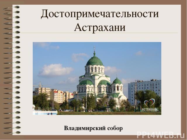Достопримечательности Астрахани Владимирский собор