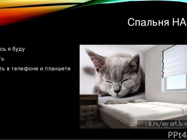 Спальня НАДИ Сдесь я буду . Спать .сидить в телефоне и планшете