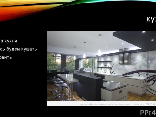 кухня Наша кухня Сдесь будем кушать Готовить