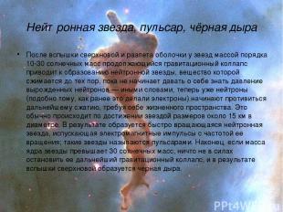 Нейтронная звезда, пульсар, чёрная дыра После вспышки сверхновой и разлета оболо