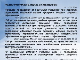 Кодекс Республики Беларусь об образовании от 13.01.2011 Правила проведения аттес