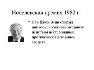 Нобелевская премия 1982 г. Сэр Джон Вейн открыл циклооксигеназный механизм дейст