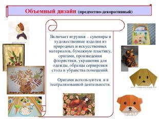 Включает игрушки – сувениры и художественные изделия из природных и искусственны