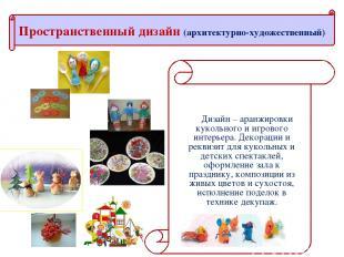 Дизайн – аранжировки кукольного и игрового интерьера. Декорации и реквизит для к