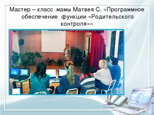 Мастер – класс мамы Матвея С. «Программное обеспечение функции «Родительского ко
