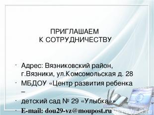 ПРИГЛАШАЕМ К СОТРУДНИЧЕСТВУ Адрес: Вязниковский район, г.Вязники, ул.Комсомольск