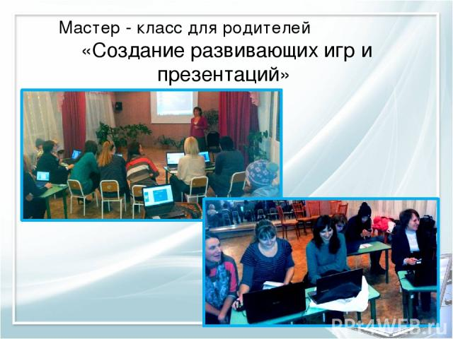Мастер - класс для родителей «Создание развивающих игр и презентаций»