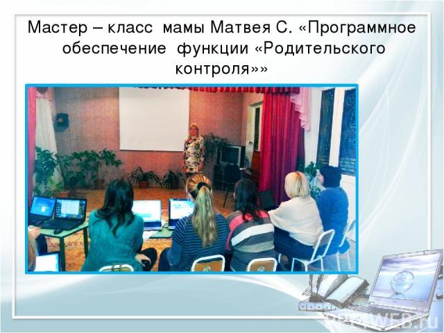 Мастер – класс мамы Матвея С. «Программное обеспечение функции «Родительского контроля»»
