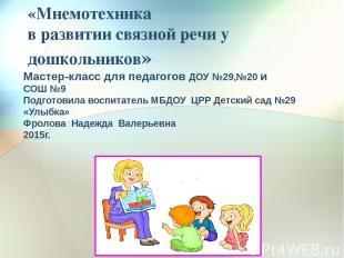 «Мнемотехника в развитии связной речи у дошкольников» Мастер-класс для педагогов