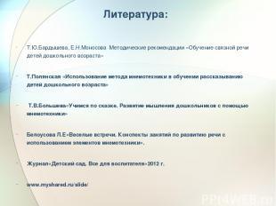 Литература: Т.Ю.Бардышева, Е.Н.Моносова Методические рекомендации «Обучение связ
