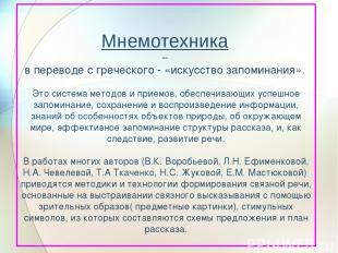 Мнемотехника – в переводе с греческого - «искусство запоминания». Это система ме