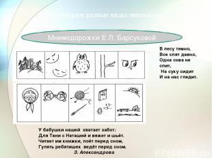 Рассмотрим разные виды мнемосхем: Мнемодорожки Е.Л. Барсуковой В лесу темно, Все