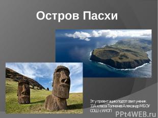 Остров Пасхи Эту презентацию подготовил ученик 11А класса Толмачев Александр МБО