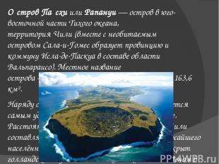 О стров Па схиилиРапануи— остров в юго-восточной частиТихого океана, террито