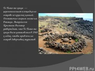 Те-Пито-те-хенуа— церемониальная площадка на острове из круглых камней. Достат