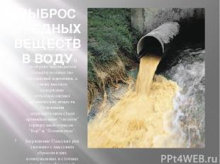 ВЫБРОС ВРЕДНЫХ ВЕЩЕСТВ В ВОДУ В реку Спассовка в 2013 году сброшено почти 1 млн
