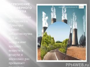 ЗАГРЯЗНЕНИЕ АТМОСФЕРНОГО ВОЗДУХА Экологическая обстановка в Приморье крайне небл