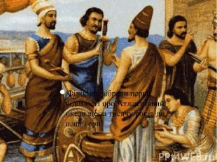 Фінікійці зібрали перші відомості про Атлантичний океан ще за тисячу років до на
