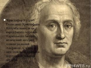 Христофор Колумб. Експедиції Христофора Колумба нанесли на карту багато островів