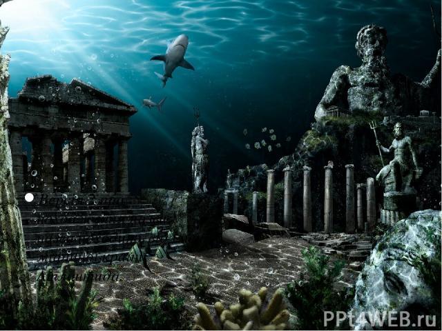 Версія 2 про походження назви: назва походить від імені міфічної країни Атлантида.