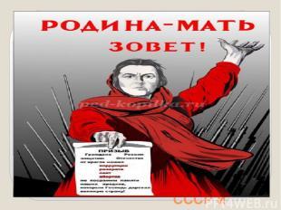 В 12 часов дня 22 июня 1941 года сообщили по радио о нападении Германии на СССР
