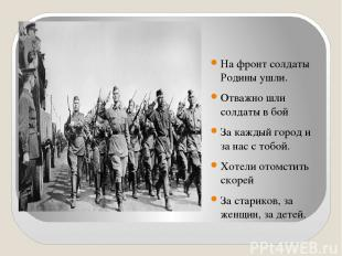 На фронт солдаты Родины ушли. Отважно шли солдаты в бой За каждый город и за нас