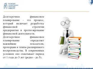 Долгосрочное финансовое планирование – это процесс, который включает разработку
