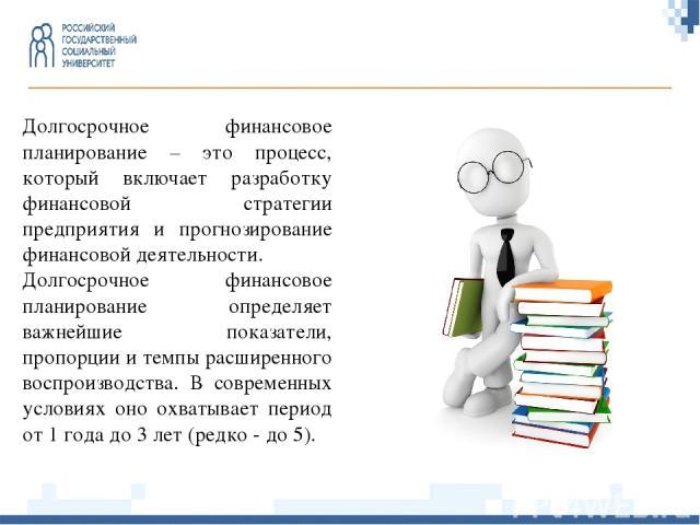 Долгосрочное финансовое планирование – это процесс, который включает разработку финансовой стратегии предприятия и прогнозирование финансовой деятельности. Долгосрочное финансовое планирование определяет важнейшие показатели, пропорции и темпы расши…
