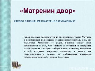 КАКОВО ОТНОШЕНИЕ К МАТРЕНЕ ОКРУЖАЮЩИХ? «Матренин двор» Герои рассказа распадаютс