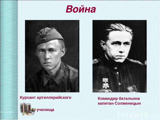 Война Курсант артиллерийского училища Командир батальона капитан Солженицын