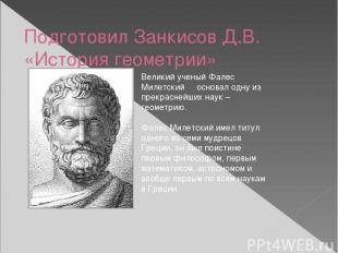 Подготовил Занкисов Д.В. «История геометрии» Великий ученый Фалес Милетский осно