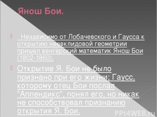 Янош Бои. Независимо от Лобачевского и Гаусса к открытию неевклидовой геометрии