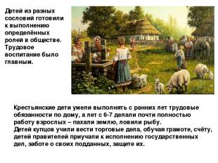 Крестьянские дети умели выполнять с ранних лет трудовые обязанности по дому, а л