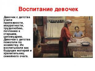Воспитание девочек Девочек с детства учили прилежности, аккуратности, трудолюбию