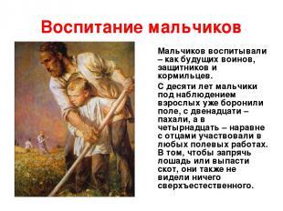 Воспитание мальчиков Мальчиков воспитывали – как будущих воинов, защитников и ко