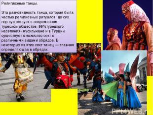 """4.Каршилама - приветственные танцы 5.Живой танец - """"хорон"""" 6.Аджирлама - танец"""