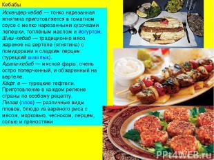 Кебабы Искендер-кебаб— тонко нарезанная ягнятина приготовляется в томатном соус