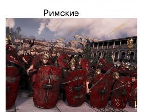 Римские войны